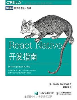 React Native开发指南