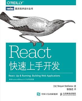 React快速上手开发