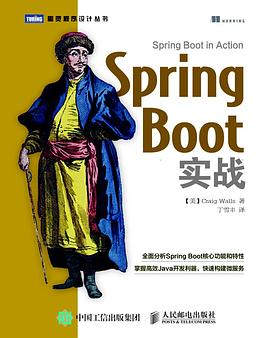 Spring Boot实战