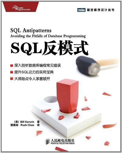 SQL反模式