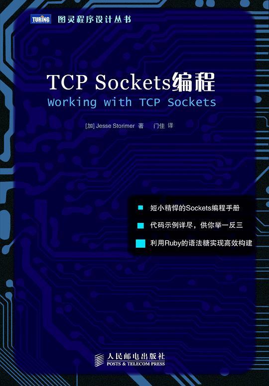 TCP Sockets编程