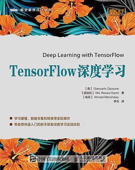 TensorFlow深度学习