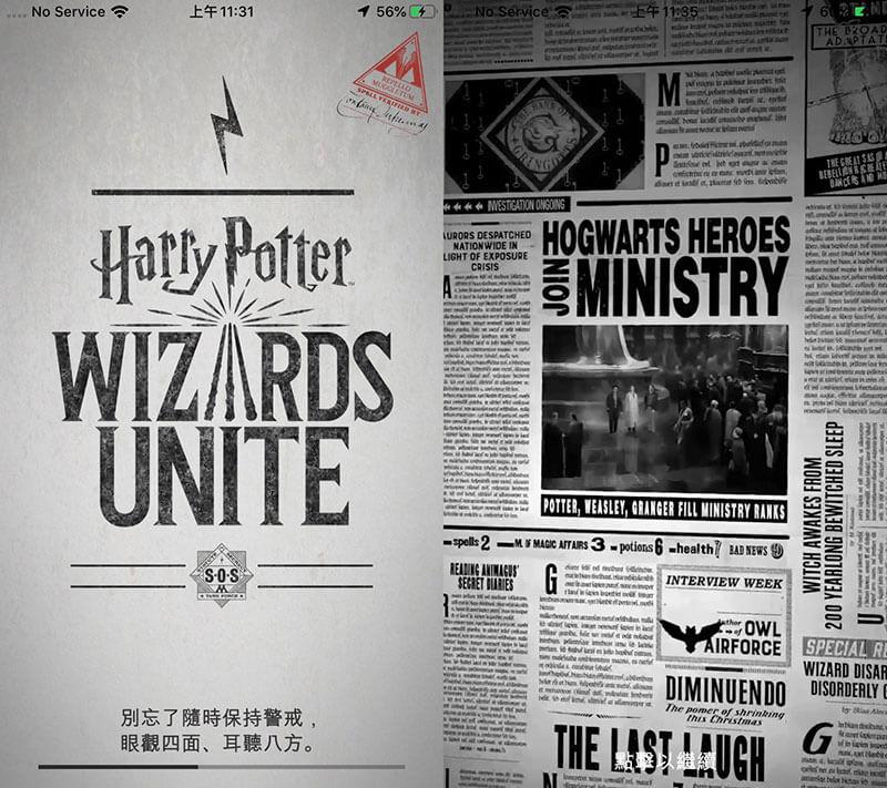 哈利波特:巫师联盟 片头动画