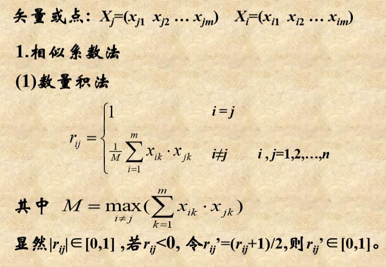 相似系数法