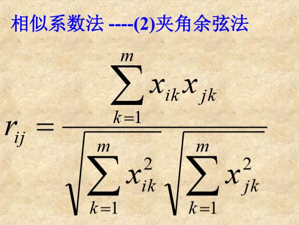 夹角余弦法