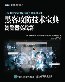 黑客攻防技术宝典
