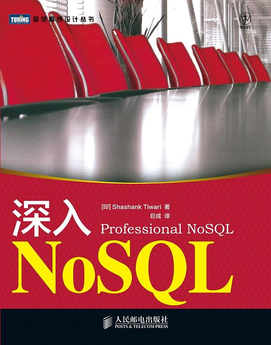 深入NoSQL