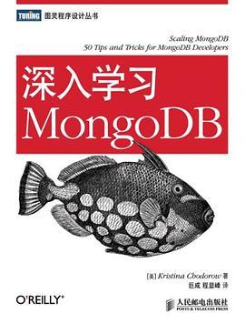 深入学习MongoDB