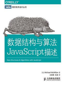 数据结构与算法JavaScript描述