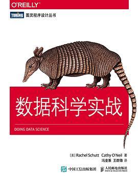 数据科学实战