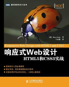 响应式Web设计