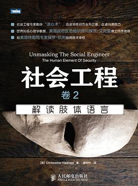 社会工程 卷2