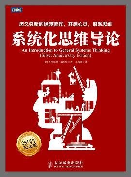 系统化思维导论