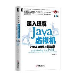 深入理解Java虚拟机(第2版)