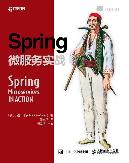 Spring微服务实战