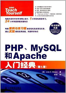PHP、MySQL和Apache入门经典