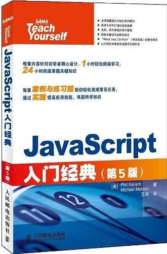JavaScript入门经典