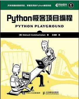 Python极客项目编程