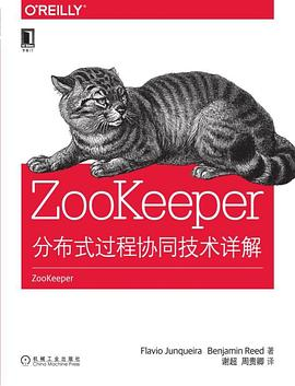 ZooKeeper:分布式过程协同技术详解