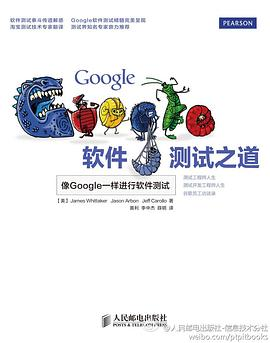 Google软件测试之道