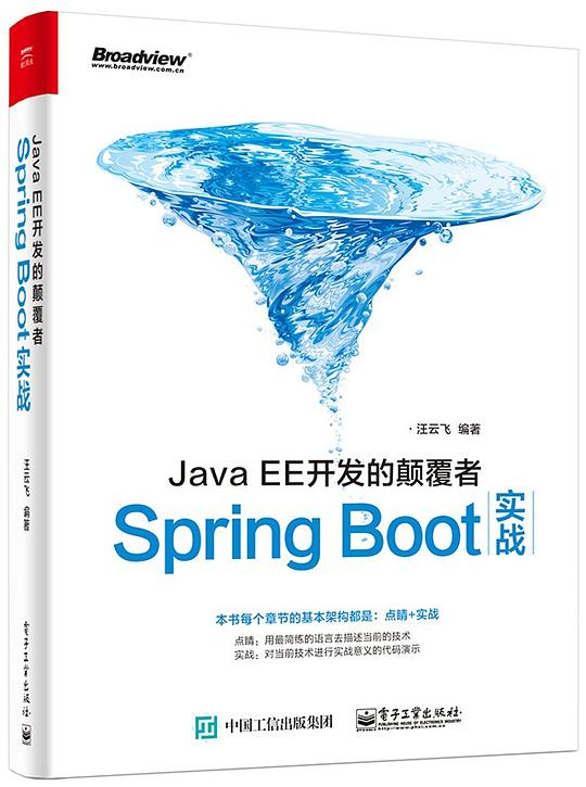 JavaEE开发的颠覆者: Spring Boot实战