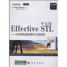 Effective STL中文版-50条有效使用STL的经验