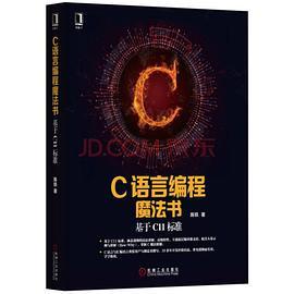 C语言编程魔法书