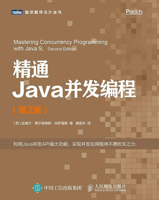 精通Java并发编程(第2版)