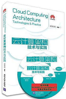 云计算架构技术与实践