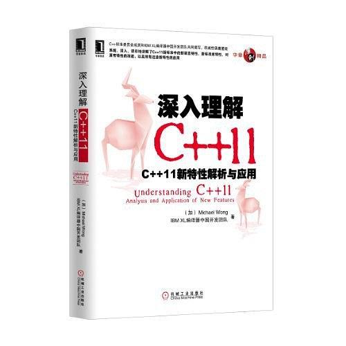 深入理解C++11