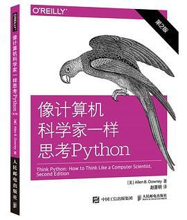 像计算机科学家一样思考Python (第2版)