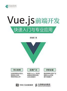 Vue.js前端开发