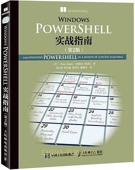 Windows PowerShell实战指南