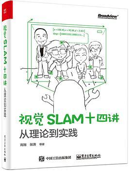 视觉SLAM十四讲