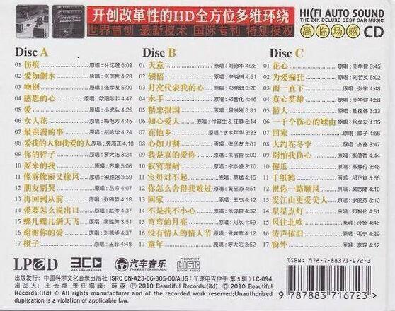 华语音乐:顶级汽车发烧Hifi音乐《黄金十年 老歌精选》3CD WAV