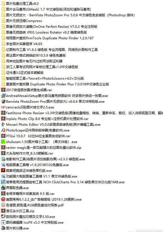 5d135e3e7664735142 - 超多图片处理工具大合集,中文绿色版,还有比这个更齐全的吗?