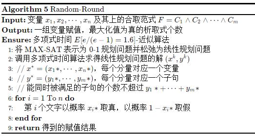 Random-Round