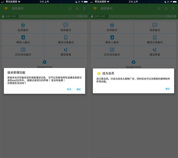 安卓超级备份VIP破解版V2.2.60