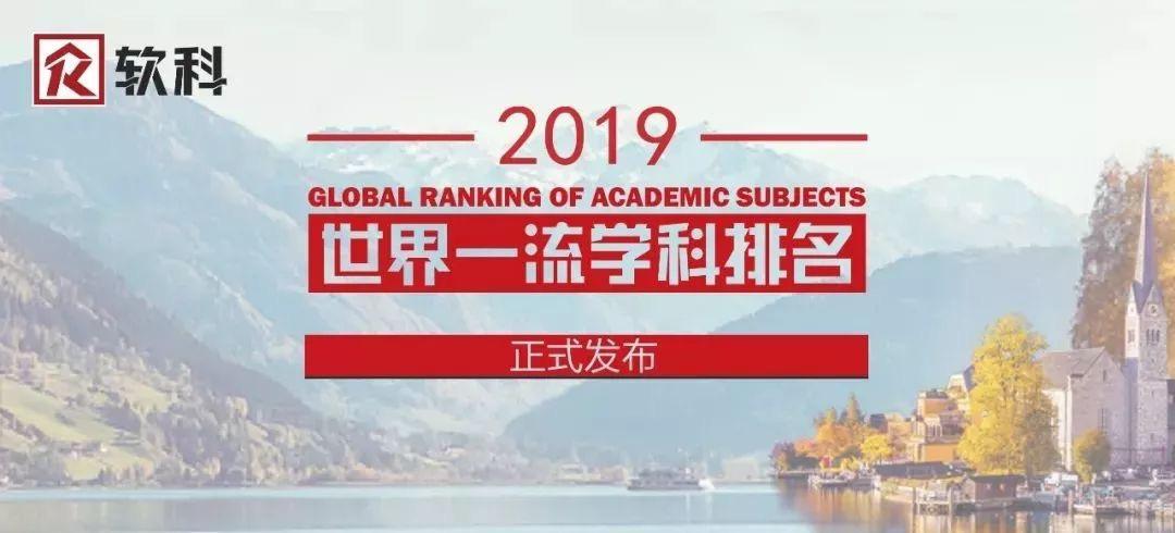 2019软科世界大学排名