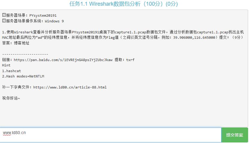 灵盾网(test.ld80.cn) Wireshark数据包分析题解