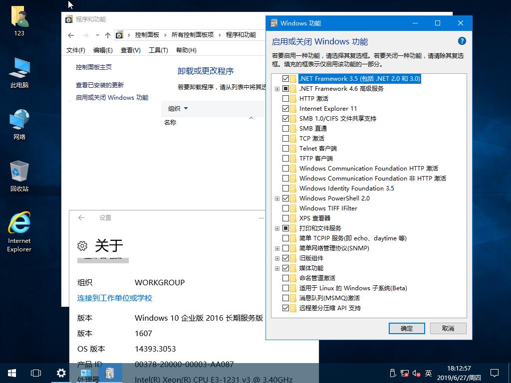【YLX】Windows 10 LTSB2015/2016 FAST精简版 2019.6.27