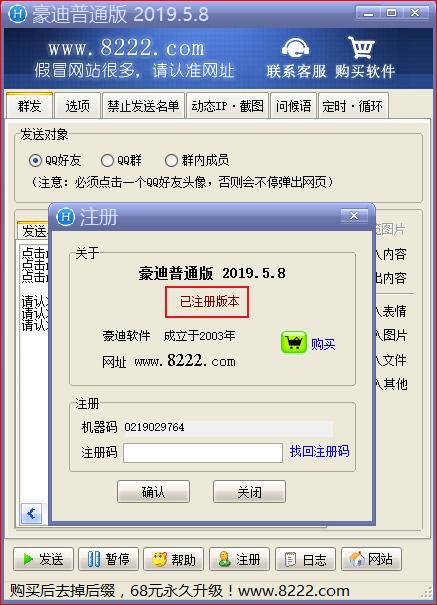 豪迪QQ群发器最新破解版更新