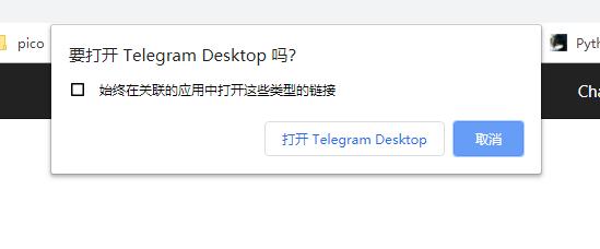 Telegram MTProto/Socks5 Proxy 安装- 高哲个人博客