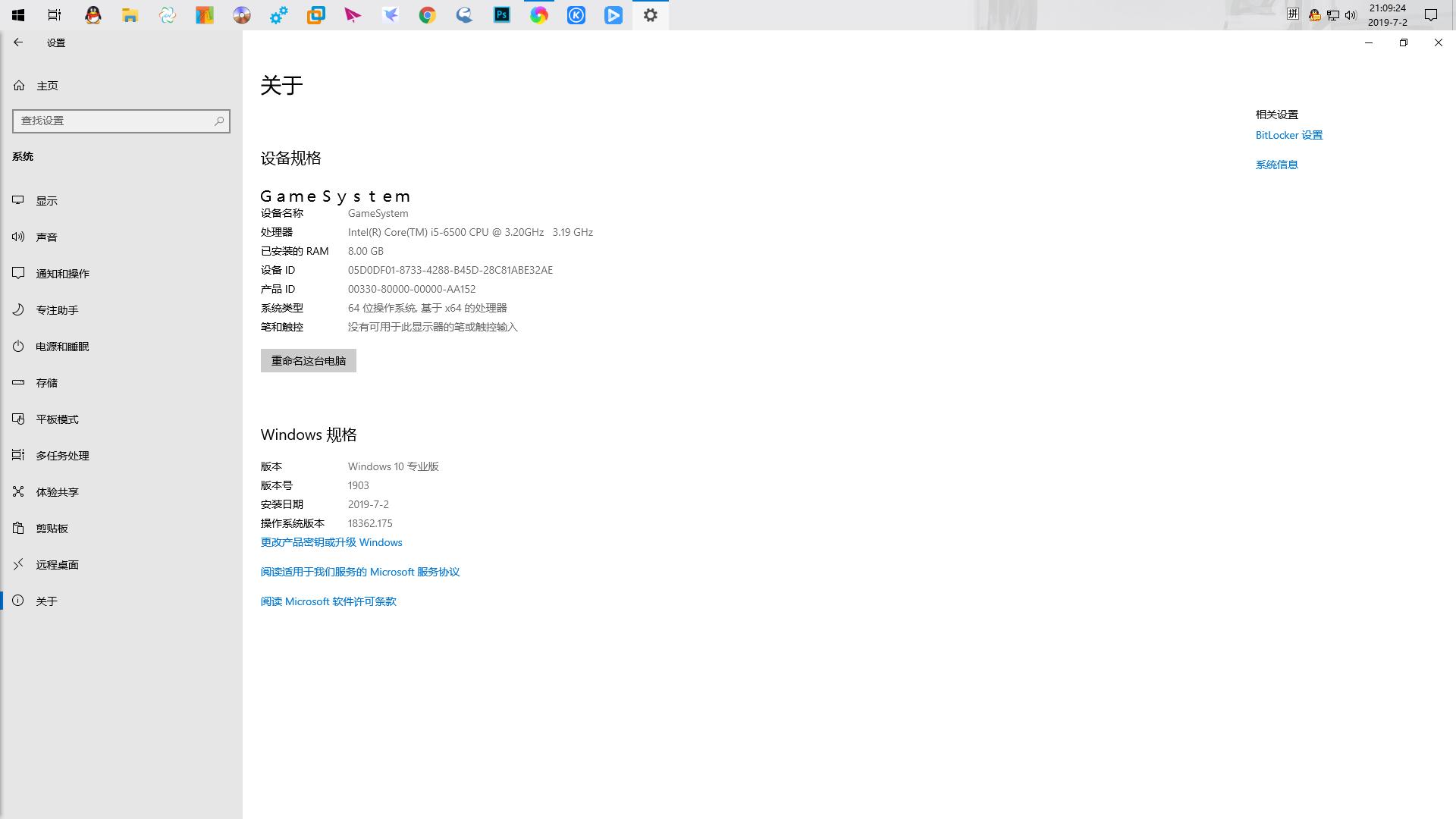 【木西】Windows 1903专业版 超级流畅@值得体验的一款系统@