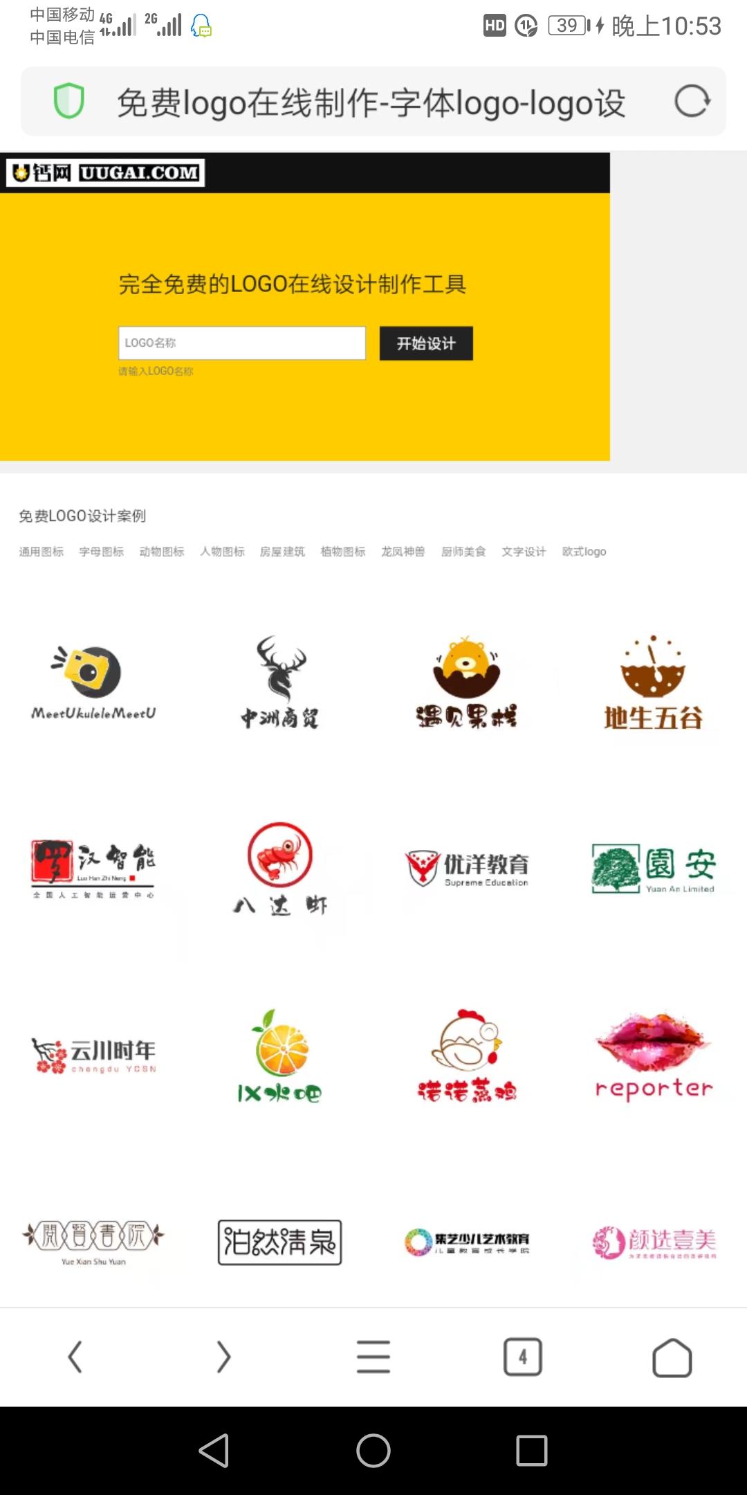 分享一个免费制作logo的网站的