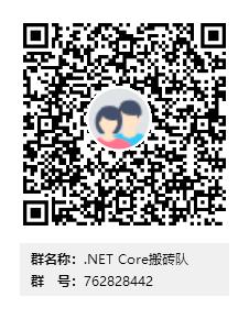 NET Core搬砖队群二维码.png