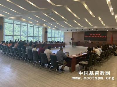黑龙江神学院举行基督教神学教育 中国化教学实践交流会