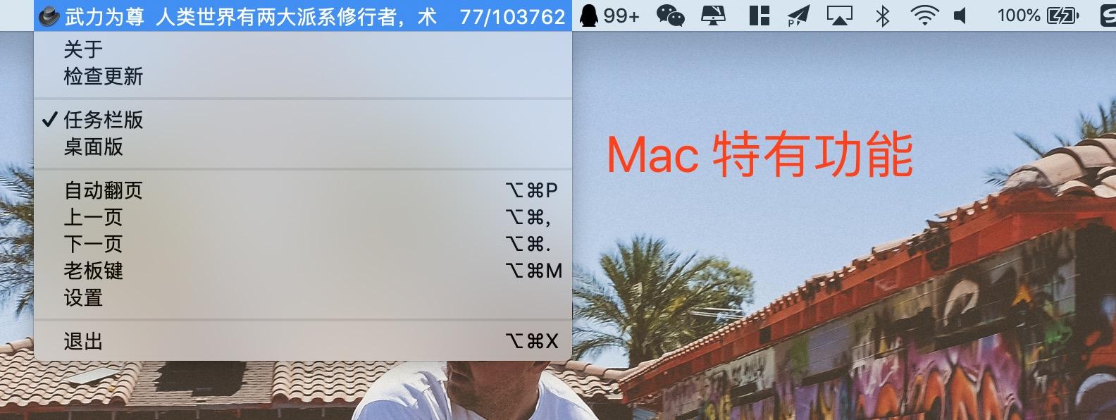 Thief-Book - 上班摸鱼神器:在屏幕小区域上阅读小说[Win/macOS/VS Code] 2