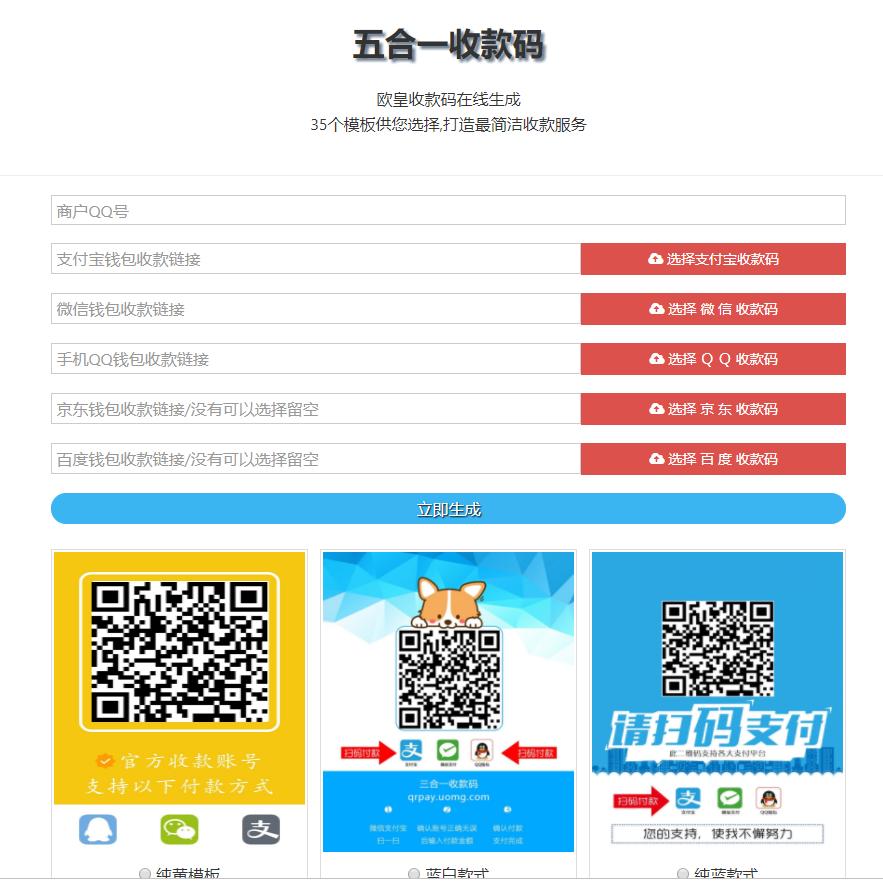多款模板在线生成最新五合一收款码在线生成网站源码