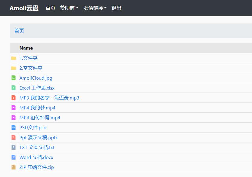云盘网站源码Amoli私有云V4.1.1 简约而不简单的私有云盘程序